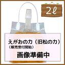 植物油由来成分からできた濃縮無添加洗剤「えがおの力(旧松の力)」2L