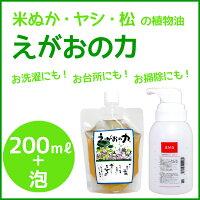 植物油由来成分からできた濃縮自然派洗剤「えがおの力(旧松の力)」200ml/エコロジー泡ボトル350ml【お得なお試しセット】