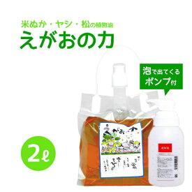 「えがおの力(旧松の力)」2L濃縮/ エコロジー泡ボトル350mlセット 植物油由来成分からできたボタニカル多用途洗剤