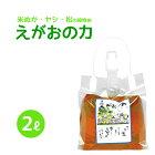 「えがおの力(旧松の力)」2L 植物油由来成分からできた濃縮自然派洗剤