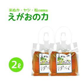「えがおの力(旧松の力)」2L 2個セット 植物油由来成分からできた濃縮自然派洗剤