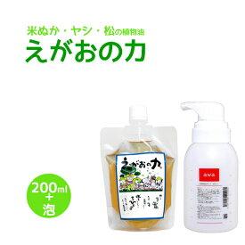 「えがおの力(旧松の力)」200ml/ エコロジー泡ボトル350ml【お得なお試しセット】 植物油由来成分からできた濃縮自然派洗剤