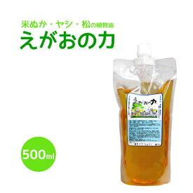 「えがおの力(旧松の力)」500ml 植物油由来成分からできた濃縮自然派洗剤