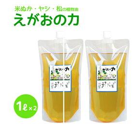 「えがおの力(旧松の力)」1L 2個セット 植物油由来成分からできた濃縮自然派洗剤