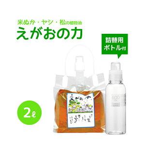 「えがおの力(旧松の力)」2L濃縮/ 詰替ボトル600ml (衣料洗剤用)セット 植物油由来成分からできたボタニカル多用途洗剤