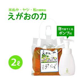 「えがおの力(旧松の力)」2L濃縮/ ロッタホーム フォームボトル(200ml)泡ボトル セット 植物油由来成分からできたボタニカル多用途洗剤