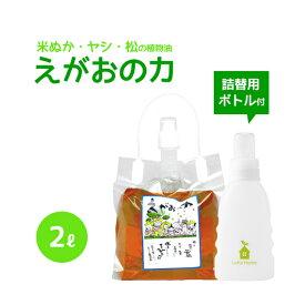 「えがおの力(旧松の力)」2L濃縮/ ロッタホーム 詰め替えボトル(500ml)とり セット 植物油由来成分からできたボタニカル多用途洗剤