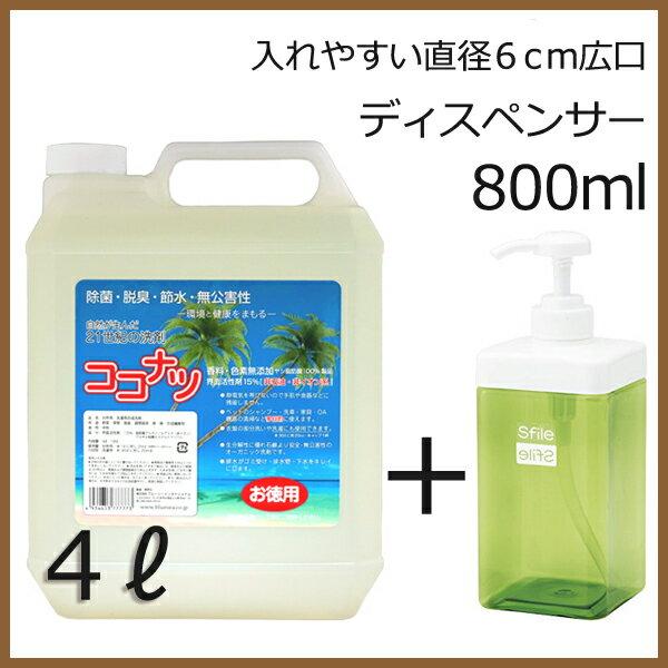 肌と自然環境にやさしいオーガニック洗剤「ココナツ洗剤」4L/ レック Sfile ディスペンサー グリーン 800ml
