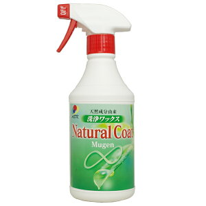 Natural Coat Mugen 天然油脂由来の新感覚ワックス 【抗酸化溶液配合】 洗浄 ワックス 安全 簡単 ナチュラルコート