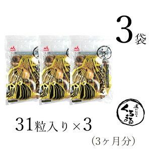 もみきの黒にんにく 九州・四国産黒にんにく「くろまる」31片入(120g以上)×3袋