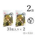 もみきの黒にんにく 九州・四国産黒にんにく「くろまる」31片入(120g以上)×2袋