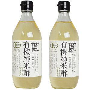 井村さんが育てた石川県産有機米100%使用の金沢大地有機純米酢500ml×2本