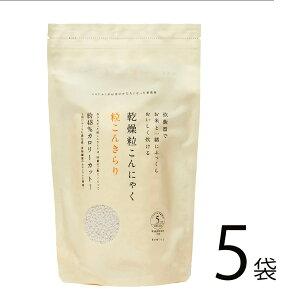 粒こんきらり 65g 5袋入×5袋セット ダイエットフード こんにゃくのお米