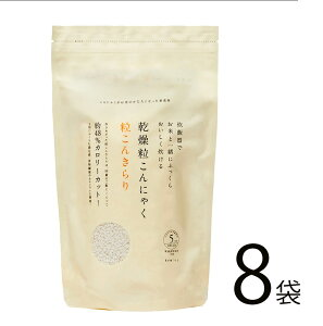 粒こんきらり 65g 5袋入×8袋セット ダイエットフード こんにゃくのお米