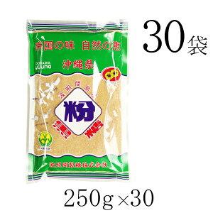 波照間 黒糖 粉末 250g×30袋 ゆうな 清ら島 波照間産 黒砂糖 パウダー さとうきび 100%