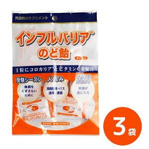 【メール便で送料無料】ブロマ インフルバリアのど飴 50g ×3袋