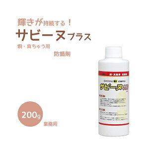 銅 真鍮用防錆剤 サビーヌブラス 200g サビ取り処理後のメンテナンス剤