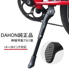 【並行輸入品】DAHON ダホン 純正 キックスタンド 14インチ〜26インチに対応 伸縮可能 アルミ製(DAHON K3/K3PLUSその他対応車種多数)14インチ 16インチ 20インチ 26インチ