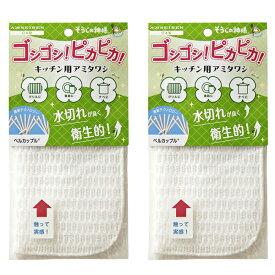 【メール便で送料無料】そうじの神様 キッチン用アミタワシ 2個セット