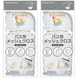 【メール便で送料無料】そうじの神様 バス用 メッシュクロス 2枚(ミトンタイプ) お風呂掃除