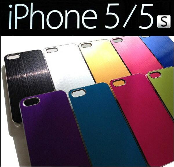 【iPhone5 / 5s / SE 】 シンプル アルミ ケース 9色【iPhone5s アイフォン5s カバー アイホン5s iPhoneSE iPhoneSE アイフォン5 スマホ】