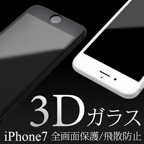 iPhone7 / iPhone7 Plus用 3D 液晶保護 ガラスフィルム ( ガラス フィルム iphone7 ガラスフィルム iphone7 plus ガラス保護フィルム アイフォン7プラス アイフォン7Plus アイホン7プラス 保護シール)