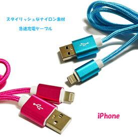 iphone 充電 ケーブル 急速充電 iPhone 充電 ナイロン 強化ケーブル 1m 1メートル USBケーブル 充電 ケーブル iPhone11 11pro 11pro Max iPhone8 8Plus X iPhone7 iPhone7 Plus USBケーブル iphone 充電器 車