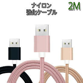 iPhone 充電ナイロンケーブル 2m 2メートル iphone 充電 ケーブル iPhone11 11pro MAX iPhone8 8Plus X iPhone7 iPhone7 Plus Xs XsMax XR iphone iphoneSE 充電器 送料無料