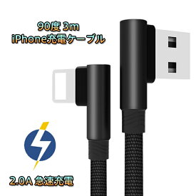2.0A 急速充電 3m 90度 iPhone 充電ケーブル iPhone8 ケーブル iPhoneXR ケーブル iPhone8 iPhone7 iPhoneX Xs Xs Max iPhone7 iPhone11 Pro Max iPhone11 iPhone6s 6Plus iPhoneSE 5s 充電器 アイフォン11 アイフォン8 車