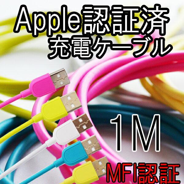 【 Apple認証品 カラフル 充電 ケーブル 】【 MFI認証 】iPhone用 充電 ケーブル 【5色 / 1M】 / iPhone7 iPhone7 Plus iPhone6 iPhone6s 6Plus / iPhone5 5s 5c se( 充電器 iphone 充電ケーブル iPhone5s アイフォン6 アイフォン5s 車 )