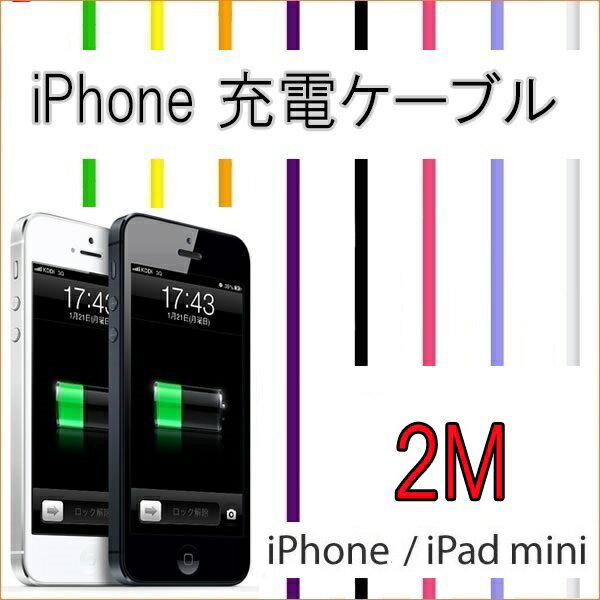 長さ 2メートル 充電 ケーブル iPhone8 iPhone7 iPhone7 Plus iPhone6 iPhone6s 6Plus/6sPlus/iPhone5 5s 5c SE USB 充電 ケーブル 10色 / 200cm (iphone 充電ケーブル 充電器 iPhone5s 2m アイフォン6 アイフォン5 スマホ アイフォン5s 車 )