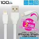 iPhone7 iPhone7 Plus iPhone6 6s 6Plus 6sPlus 5 5s 5c などの充電&データー通信に! 折り曲げに強く、断線しに...