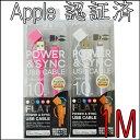 【 Apple認証済 充電 ケーブル 】【MFI認証】FLATタイプの 充電 ケーブル (100cm/1m) iPhone7 iPhone7 Plus / iP...