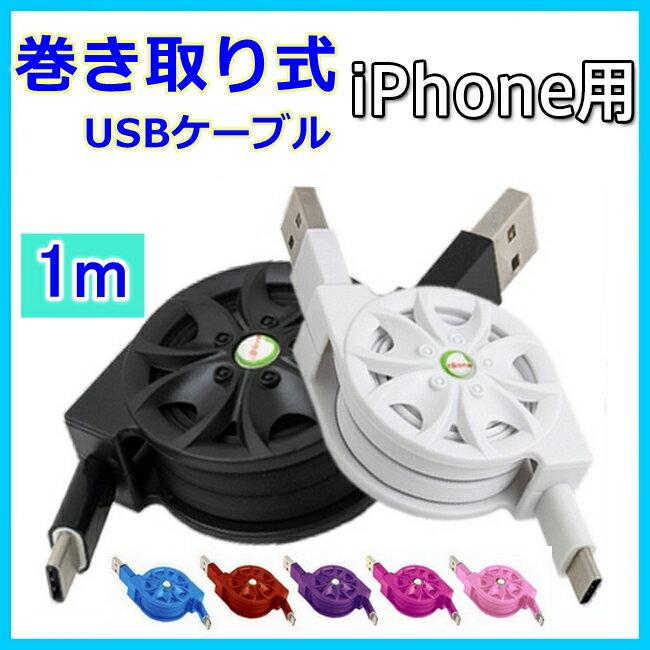 充電 ケーブル iPhone7 iPhone7 Plus iPhone6 6s 6Plus 6sPlus 5 5s 5c 巻き取り式 iPhone 充電 ケーブル /100cm (iphone 充電 充電器 スマホ iPhone5s アイフォン6 アイフォン7 アイホン7 )