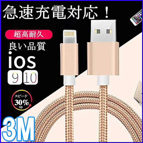 急速充電 対応 iPhone 充電 ナイロン 強化ケーブル 3m / 3メートル / 充電 ケーブル iPhone7 iPhone7 Plus iPhone6 iPhone6s 6Plus 6sPlus / iPhone5 5s 5c USBケーブル(iphone 充電器 スマホ アイフォン6s アイフォン6 アイフォン5 アイフォン5s 車 )