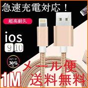 【急速充電対応!iPhone充電ナイロン強化ケーブル1m/1メートル】充電ケーブルiPhone7iPhone7PlusiPhone6iPhone6s6Plus6sPlus/iPhone55s5cUSBケーブル(iphone充電器スマホアイフォン6sアイフォン6アイフォン5アイフォン5s車)