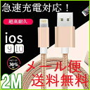 急速充電 対応 iPhone 充電 ナイロン 強化ケーブル 2m / 2メートル / 充電 ケーブル iPhone7 iPhone7 Plus iPhone6 ...