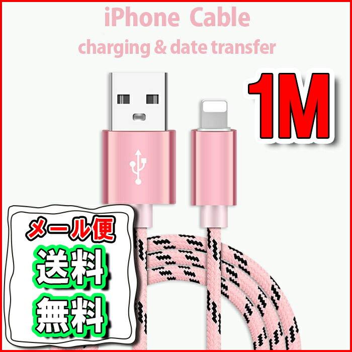 【送料無料】ナイロン加工で丈夫で長持ち!iPhone8 iPhone7 6s USB 充電・転送 ケーブル 1m / 1メートル / 充電 ケーブル iPhone7 iPhone7 Plus iPhone6 iPhone6s 6Plus 6sPlus / iPhone5 5s 5c (iphone 充電器 スマホ アイフォン6s アイフォン6 アイフォン5s 車 )