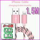 【送料無料】ナイロン加工で丈夫で長持ち!iPhone8 iPhone7 6s / android用 USB 充電・転送 ケーブル 1.5m / 1.5メートル ...