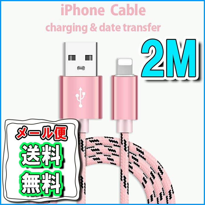 【送料無料】ナイロン加工で丈夫で長持ち!iPhone8 6s USB 充電・転送 ケーブル 2m / 2メートル / 充電 ケーブル iPhone7 iPhone7 Plus iPhone6 iPhone6s 6Plus 6sPlus / iPhone5 5s 5c USBケーブル(iphone 充電器 スマホ アイフォン6s アイフォン6 アイフォン5s 車 )