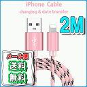 【送料無料】ナイロン加工で丈夫で長持ち!iPhone8 6s USB 充電・転送 ケーブル 2m / 2メートル / 充電 ケーブル iPhone7 iPhon...