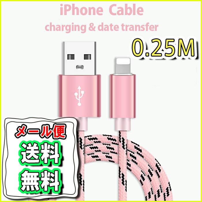 【送料無料】ナイロン加工で丈夫で長持ち!iPhone8 iPhone7 6s USB 充電・転送 ケーブル 0.25m / 0.25メートル / 充電 ケーブル iPhone7 iPhone7 Plus iPhone6 iPhone6s 6Plus 6sPlus / iPhone5 5s 5c USBケーブル( 充電器 アイフォン6s アイフォン6 アイフォン5s 車 )