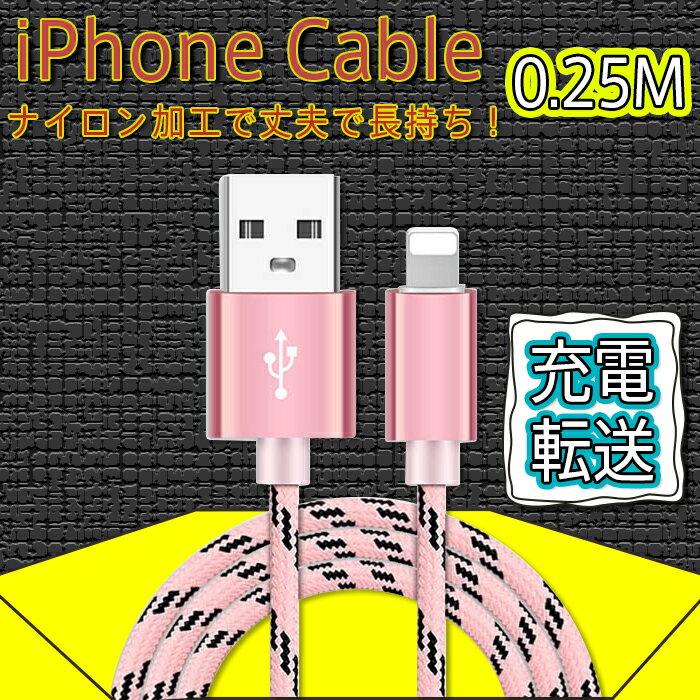 ナイロン加工で丈夫で長持ち!iPhone8 iPhone7 6s USB 充電・転送 ケーブル iPhone7 iPhone7 Plus iPhone6 iPhone6s 6Plus 6sPlus / iPhone5 5s 5c SE USBケーブル (iphone 充電ケーブル 充電器 アイフォン6s スマホ iPhone5s アイフォン6 ケーブル アイフォン5s 車 )