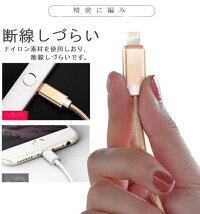 【急速充電対応!iPhone充電ナイロン強化ケーブル2m/2メートル】充電ケーブルiPhone7iPhone7PlusiPhone6iPhone6s6Plus6sPlus/iPhone55s5cUSBケーブル(iphone充電器スマホアイフォン6sアイフォン6アイフォン5アイフォン5s車)