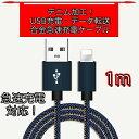 デニム加工 iPhone 充電 ケーブル 急速充電 対応 iPhone8 iPhone7 iPhoneX USB充電・...