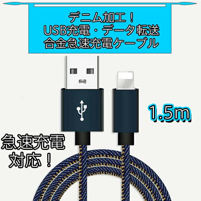 【送料無料】デニム加工!急速充電 対応/ iPhone8 iPhone7 iPhoneX USB充電・データ転送 合金ケーブル 1.5m / 1.5メートル / 充電 ケーブル iPhone7 iPhone7 Plus iPhone6 iPhone6s 6Plus 6sPlus / iPhone5 5s 5c USBケーブル( 充電器 アイフォン7 アイフォン8 車 )