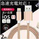 充電 ケーブル 急速充電 iPhone 充電 ナイロン 強化ケーブル 2m 2メートル USBケーブル 充電 ケーブル iPhone8 8Plus X iPho...
