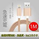充電 ケーブル 急速充電 iPhone 充電 ナイロン 強化ケーブル 1m 1メートル USBケーブ...
