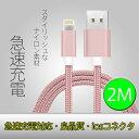 充電 ケーブル 急速充電 iPhone 充電 ナイロン 強化ケーブル 2m 2メートル USBケーブ...