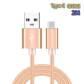 Type-C 充電ケーブル XPERIA GALAXY AQUOS ARROWS android おしゃれなナイロン素材 Type-C コード USB 充電・転送 ケーブル 2m 200cm アンドロイド用 TypeC タイプC 充電器 スマホ エクスペリア type c ケーブル
